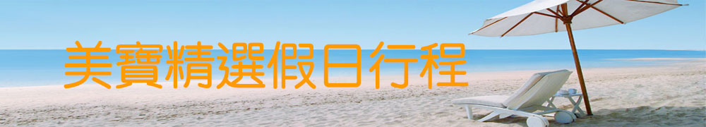 vacation-banner